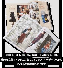 手前は「STORY9月号」、奥は「CLASSY.11月号」様々な女性ファッション誌でフィリップ・オーディベールのバングルが掲載されています。