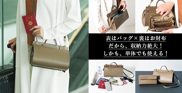 表はバッグ×裏はお財布だから、収納力絶大!しかも、単体でも使える!