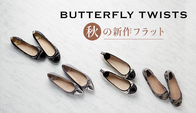 BUTTERFLY TWISTS 秋の新作フラット