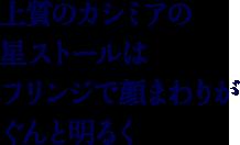 上質のカシミアの星ストールはフリンジで顔まわりがぐんと明るく