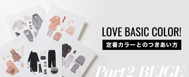 LOVE BASIC COLOR!定番カラーとのつきあい方 Part2 BEIGE