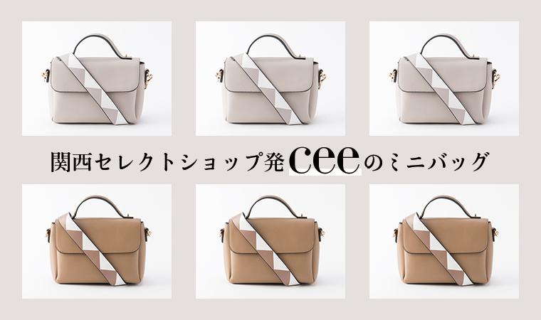 関西セレクトショップ発ceeのミニバッグ