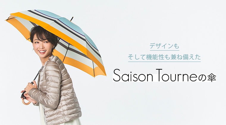 デザインもそして機能性も兼ね備えた Saison Tourneの傘