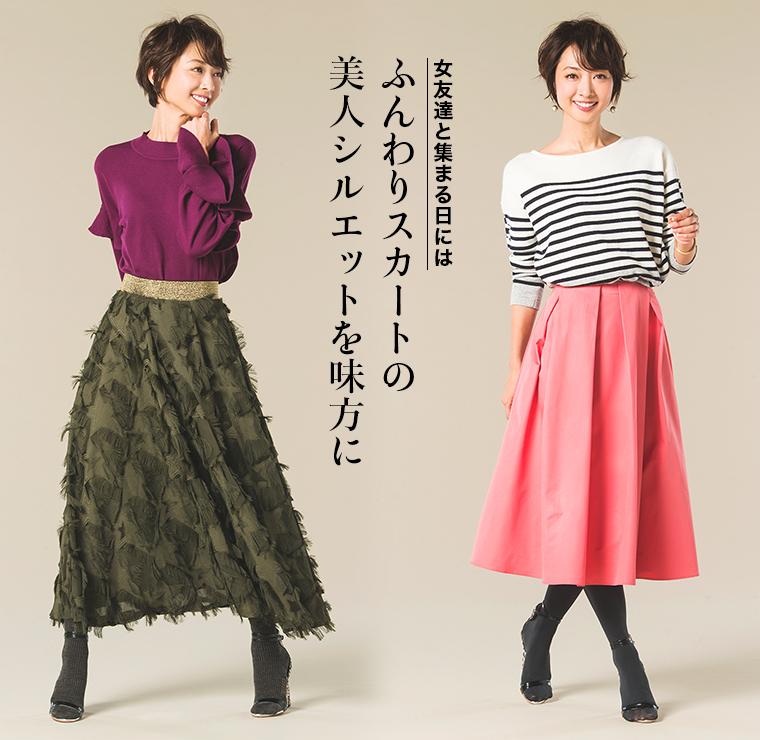 友達と集まる日にはふんわりスカートの美人シルエットを味方に
