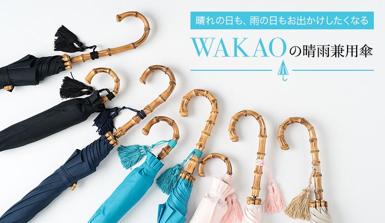 晴れの日も、雨の日もお出かけしたくなる WAKAOの晴雨兼用傘