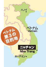 ベトナム第3の目的地