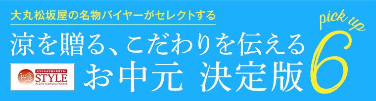 大丸松坂屋の名物バイヤーがセレクトする 涼を贈る、こだわりを伝えるお中元 決定版 pick up6