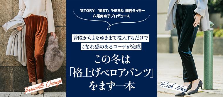 「STORY」「美ST」「HERS」関西ライター 八尾美奈子プロデュース 普段からよそゆきまで投入するだけでこなれ感のあるコーデが完成 この冬は「格上げベロアパンツ」をまず一本