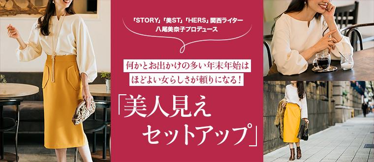 STORY」「美ST」「HERS」関西ライター 八尾美奈子プロデュース 何かとお出かけの多い年末年始はほどよい女らしさが頼りになる!「美人見えセットアップ」