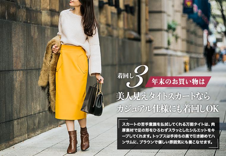 着回し3 年末のお買い物は美人見えタイトスカートならカジュアル仕様にも着回しOK