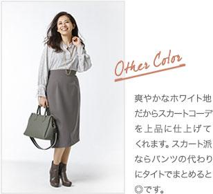 爽やかなホワイト地だからスカートコーデを上品に仕上げてくれます。スカート派ならパンツの代わりにタイトでまとめると◎です。
