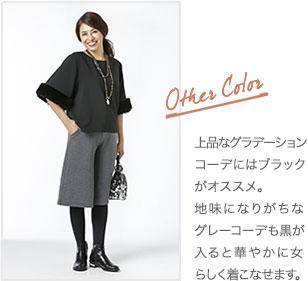 上品なグラデーションコーデにはブラックがオススメ。地味になりがちなグレーコーデも黒が入ると華やかに女らしく着こなせます。