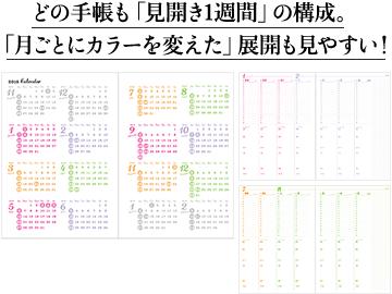どの手帳も「見開き1週間」の構成。「月ごとにカラーを変えた」展開も見やすい!