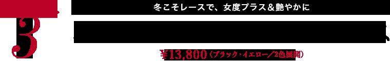 冬こそレースで、女度プラス&艶やかに ボリュームスリーブレースブラウス ¥13,800(ブラック・イエロー/2色展開)