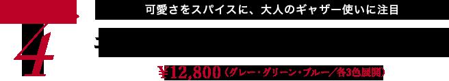可愛さをスパイスに、大人のギャザー使いに注目 ギャザーフレアヘムブラウス ¥12,800(グレー・グリーン・ブルー/各3色展開)