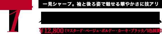 一見シャープ。袖と後ろ姿で魅せる華やかさに技アリ バックツイストブラウス ¥12,800(マスタード・ベージュ・ボルドー・カーキ・ブラック/5色展開)