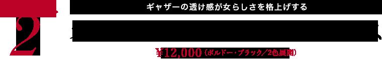 ギャザーの透け感が女らしさを格上げする オフショルダーボリュームブラウス ¥12,000(ボルドー・ブラック/2色展開)