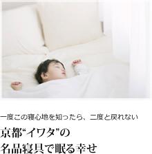 """京都""""イワタ""""の名品寝具で眠る幸せ"""