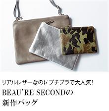 リアルレザーなのにプチプラで大人気!BEAU'RE SECONDの新作バッグ