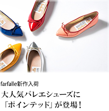 farfalle新作入荷大人気バレエシューズに「ポインテッド」が登場!