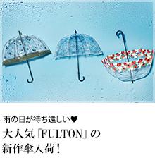 雨の日が待ち遠しい!大人気「FULTON」の新作傘入荷!