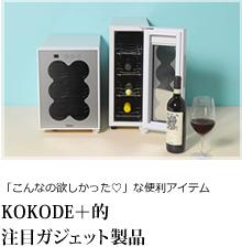 「こんなの欲しかった」な便利アイテム KOKODE+的 注目ガジェット製品