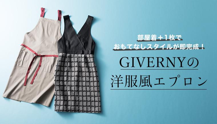 部屋着+1枚でおもてなしスタイルが即完成! GIVERNYの洋服風エプロン