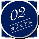 02 カジュアル