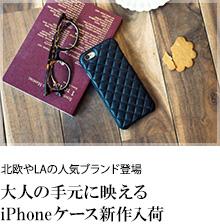 北欧やLAの人気ブランド登場 大人の手元に映えるiPhoneケース新作