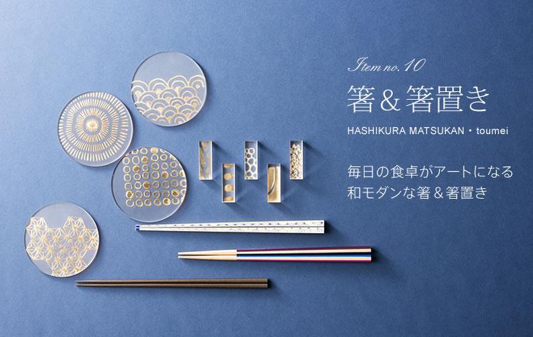 Item no.10 箸&箸置き HASHIKURA MATSUKAN・toumei