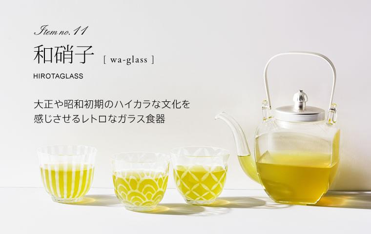 Item no.11 和硝子【 wa-glass 】 HIROTAGLASS