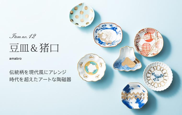 Item no.12 豆皿&猪口 amabro
