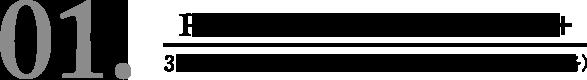 01. POTIOR×KOKODE+ 3WAYドッキングバッグ 42,500円(本体価格)