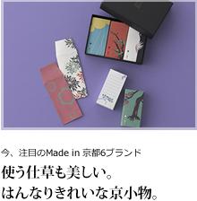 今、注目のMade in 京都6ブランド 使う仕草も美しい。はんなりきれいな京小物。