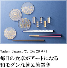 Made in Japan ってカッコいい!毎日の食卓がアートになる和モダンな箸&箸置き