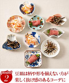 豆皿は柄や形を揃えない方が楽しく抜け感のあるコーデに