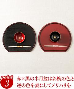 赤×黒の半月盆はお椀の色と逆の色を表にしてメリハリを