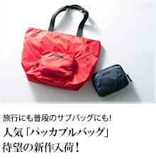 旅行にサブバッグに! STANDARD SUPPLYのパッカブルバッグ