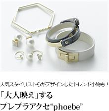 """「大人映え」するプレプラアクセ""""phoebe"""""""
