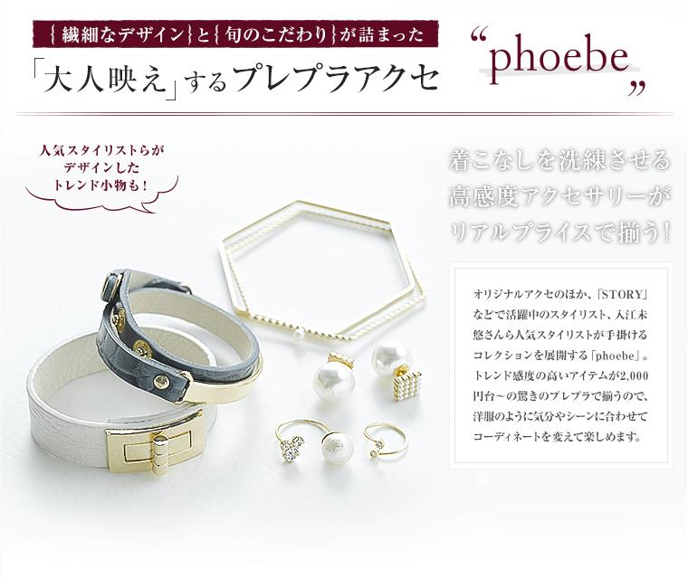繊細なデザインと旬のこだわりが詰まった大人映えするプレプラアクセ「phoebe」