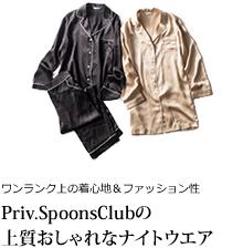 ワンランク上の着心地&ファッション性 Priv.SpoonsClubの上質おしゃれなナイトウエア