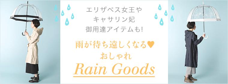 雨が待ち遠しくなる? おしゃれ Rain Goods