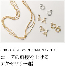 KOKODE+ BYER'S RECOMMEND VOL.10 コーデの鮮度を上げるアクセサリー編