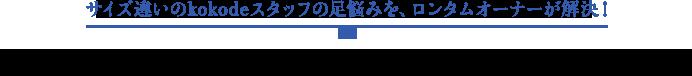 サイズ違いのkokodeスタッフの足悩みを、ロンタムオーナーが解決!「日本人用のラスト(木型)だから、雨の日だって歩きやすい!」