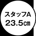 スタッフA 23.5