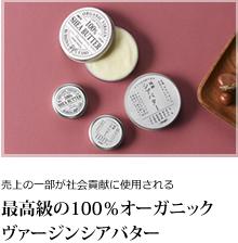 売上の一部が社会貢献に使用される 最高級の100%オーガニックヴァージンシアバター
