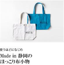 使うほどになじむMade in 静岡のほっこり布小物