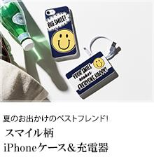 夏のお出かけのベストフレンド! スマイル柄iPhoneケース&充電器