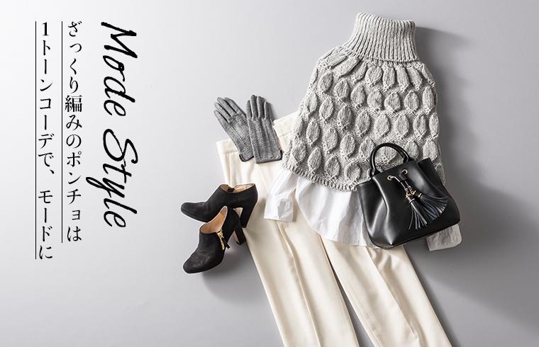 ざっくり編みのポンチョは1トーンコーデで、モードに