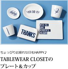 ちょっぴりお疲れな日もHAPPY♪ TABLEWEAR CLOSETのプレート&カップ
